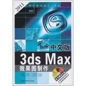 中文版3ds Max效果图制作