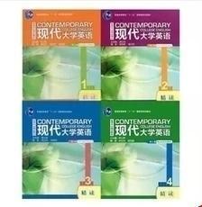 现代大学英语 精读 第2版1234册 学生用书 杨立民 外研社4本