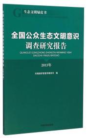 生态文明绿皮书