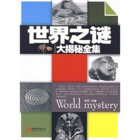 世界之谜大揭秘全集