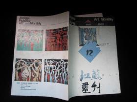 江苏画刊1992.12
