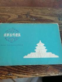北京古建筑明信片