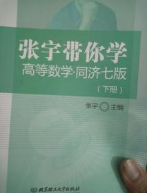 张宇带你学高等数学 同济七版(下册)