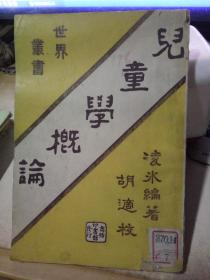 世界丛书:儿童学概论(中华民国21年8月印行国难后第一版)馆藏