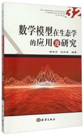 数学模型在生态学的应用及研究(32)杨东方中国海洋出版社978750