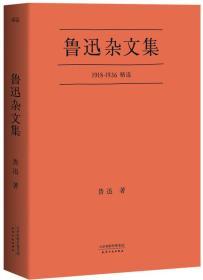 鲁迅杂文集-1918-1936精选