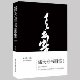 潘天寿书画集(纪念版)