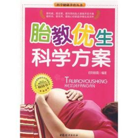 胎教优生科学方案