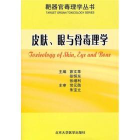 靶器官毒理学丛书:皮肤、眼与骨毒理学