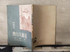 逹雨文自传(1950年第二版)