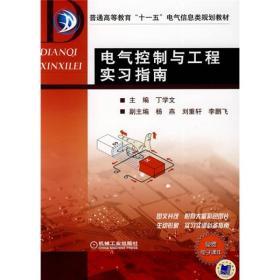 """普通高等教育""""十一五""""电气信息灰规划教材:电气控制与工程实习指南"""