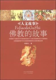 人文故事丛书:佛教的故事
