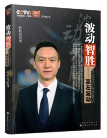 CCTV证券资讯频道培训中心系列丛书·波动智胜:赢在波动