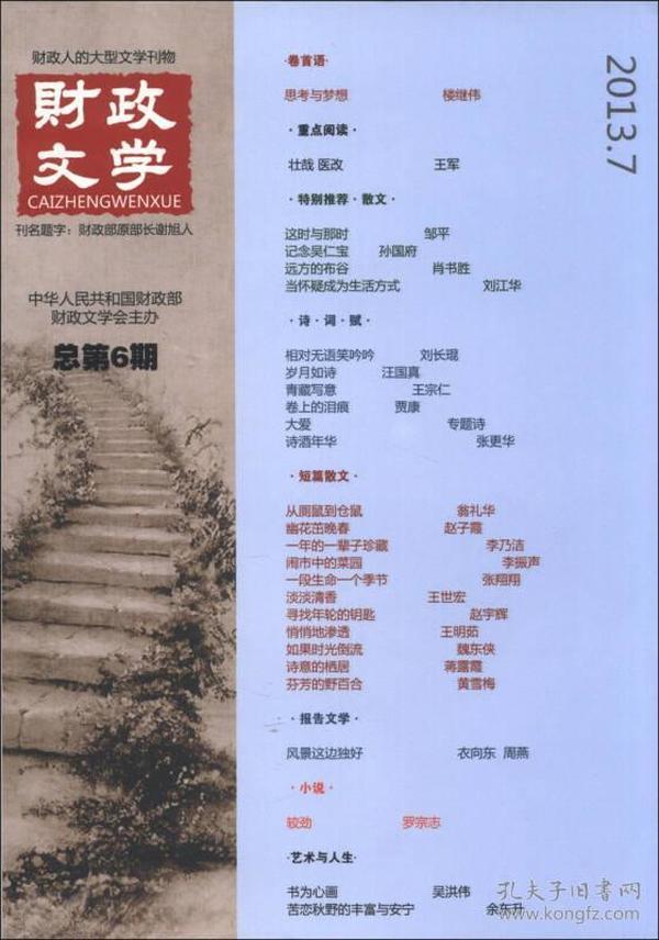 财政文学(2013.7·总第6期)
