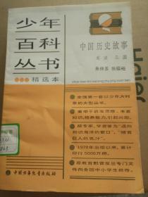 少年百科丛书精选本78:中国历史故事.东汉三国