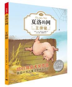 夏洛的网:王牌猪(注音版)