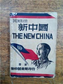 英汉对照 中文详注《新中国》