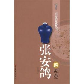 鉴宝收藏文库名家谈收藏丛书:张安鸽谈瓷器