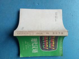 现代汉语 .中册(试用本)