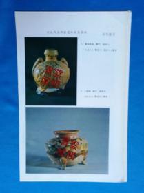 非常少见珍 精 美文物图片(5) 河北内丘 邢窑遗址 采集器物 两件