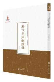 历代求法翻经录/近代名家散佚学术著作丛刊·宗教与哲学