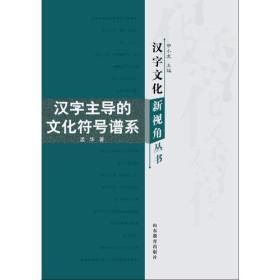 汉字文化新视角丛书-汉字主导的文化符号谱系