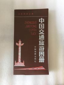 中国交通旅游图册(塑料套装)一版一印 x17