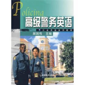 行业英语系列教材:高级警务英语