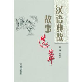 汉语典故故事选萃