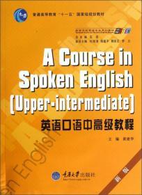 """普通高等教育""""十一五""""国家级规划教材·高等学校英语专业系列教材:英语口语中高级教程"""