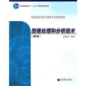 图像处理和分析技术(第2版)