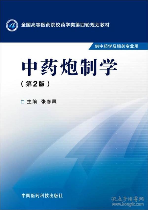 中药炮制学(第二版)/全国高等医药院校药学类第四轮规划教材