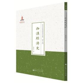 西汉经济史
