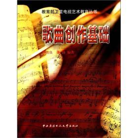 教育部卫星电视艺术教育丛书:歌曲创作基础