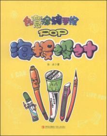 创意涂鸦手绘:POP海报设计