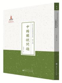 近代名家散佚学术著作丛刊·经济:中国关税问题