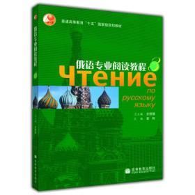 普通高等教育十五國家級規劃教材:俄語專業閱讀教程3
