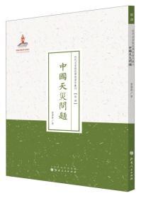 史学·近代名家散佚学术著作丛刊:中国天灾问题
