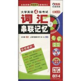 大学英语4级考试词汇串联记忆 710分新题型CET4