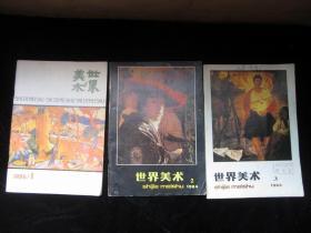 世界美术八十年代陆续出版  10本合售