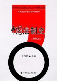 中国法制史(第四版)张晋藩