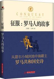 征服:罗马人的故事