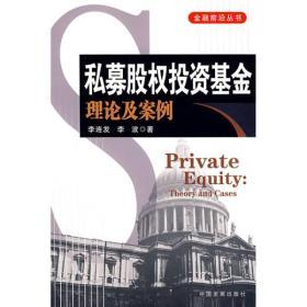 私募股权投资基金:理论及案例 李连发,李波  中国发展出版社