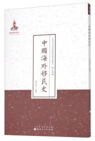 史学·近代名家散佚学术著作丛刊:中国海外移民史