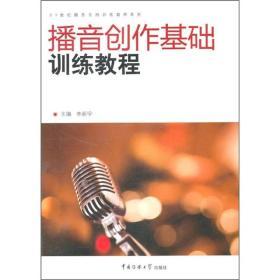 播音创作基础训练教程