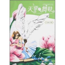 天使的舞鞋