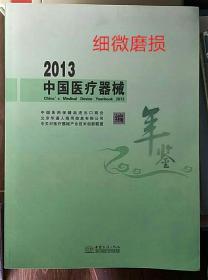 中国医疗器械年鉴. 2013(总第3期)