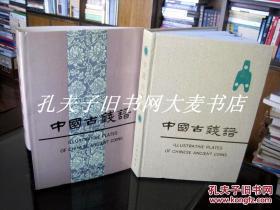 布面精装《中国古钱谱》文物出版社