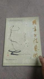 精装..杨辛书法艺术
