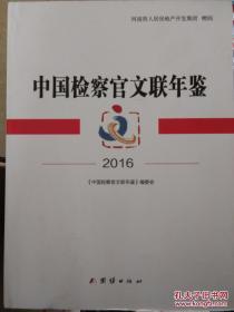 中国检察官文联年鉴(2016)